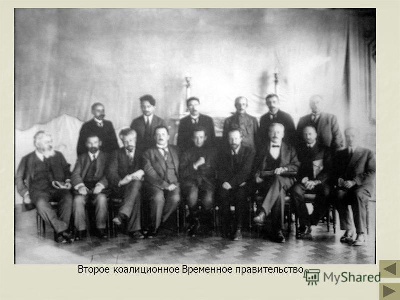 Второе коалиционное Временное правительство