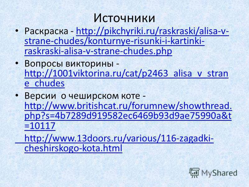 Источники Раскраска - http://pikchyriki.ru/raskraski/alisa-v- strane-chudes/konturnye-risunki-i-kartinki- raskraski-alisa-v-strane-chudes.phphttp://pikchyriki.ru/raskraski/alisa-v- strane-chudes/konturnye-risunki-i-kartinki- raskraski-alisa-v-strane-