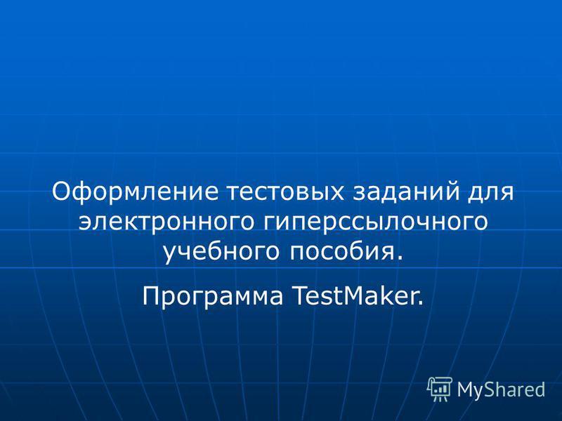 Оформление тестовых заданий для электронного гиперссылочного учебного пособия. Программа TestMaker.