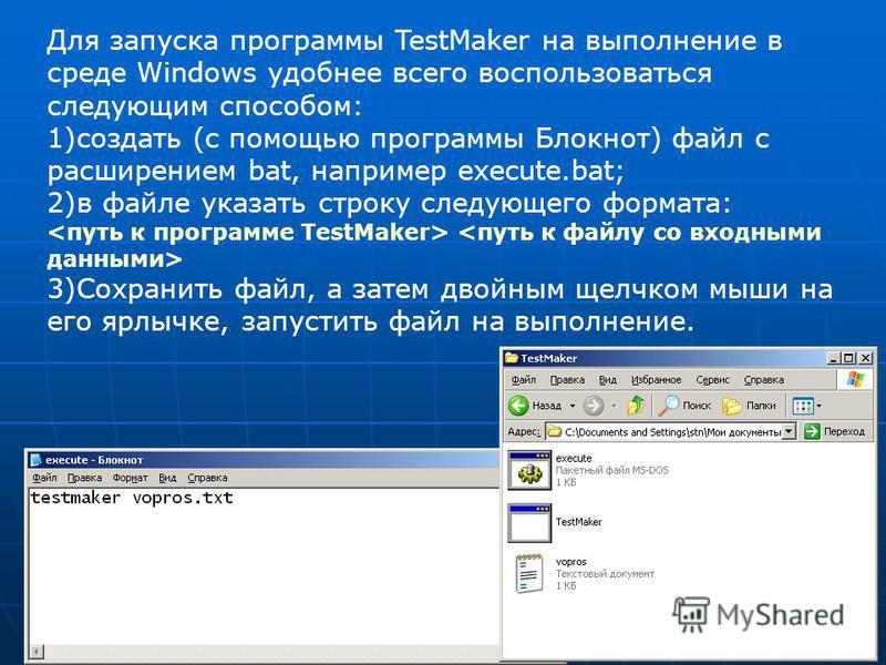 Для запуска программы TestMaker на выполнение в среде Windows удобнее всего воспользоваться следующим способом: 1)создать (с помощью программы Блокнот) файл с расширением bat, например execute.bat; 2)в файле указать строку следующего формата: 3)Сохра