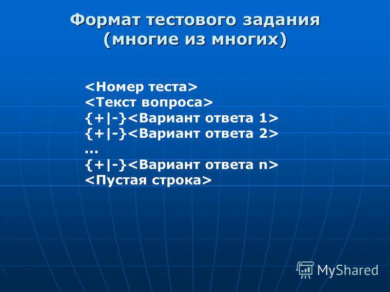 Формат тестового задания (многие из многих) {+|-}... {+|-}