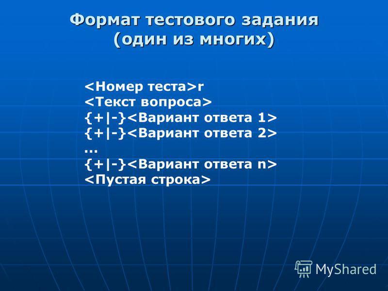 Формат тестового задания (один из многих) r {+|-}... {+|-}