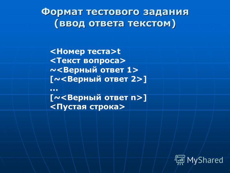 Формат тестового задания (ввод ответа текстом) t ~ [~ ]... [~ ]