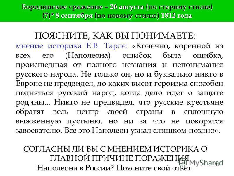 Бородинское сражение – 26 августа (по старому стилю) (7)* 8 сентября (по новому стилю) 1812 года ВОПРОС ДЛЯ ОБСУЖДЕНИЯ: Почему Наполеон Бонапарт также называет Бородинское сражение победоносным? 10