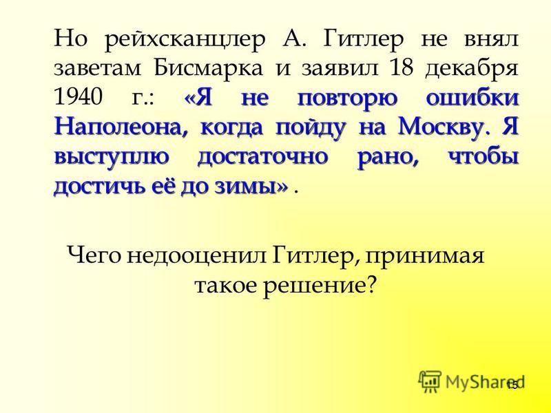 Ещё одно историческое свидетельство: О. фон Бисмарк «Россию ждёт великое будущее, а народ уже велик сам по себе» Первый в истории рейхсканцлер (канцлер Германской империи) генерал-фельдмаршал О. фон Бисмарк, высоко оценивая стойкость и героизм русско
