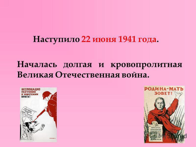 «Я не повторю ошибки Наполеона, когда пойду на Москву. Я выступлю достаточно рано, чтобы достичь её до зимы» Но рейхсканцлер А. Гитлер не внял заветам Бисмарка и заявил 18 декабря 1940 г.: «Я не повторю ошибки Наполеона, когда пойду на Москву. Я выст