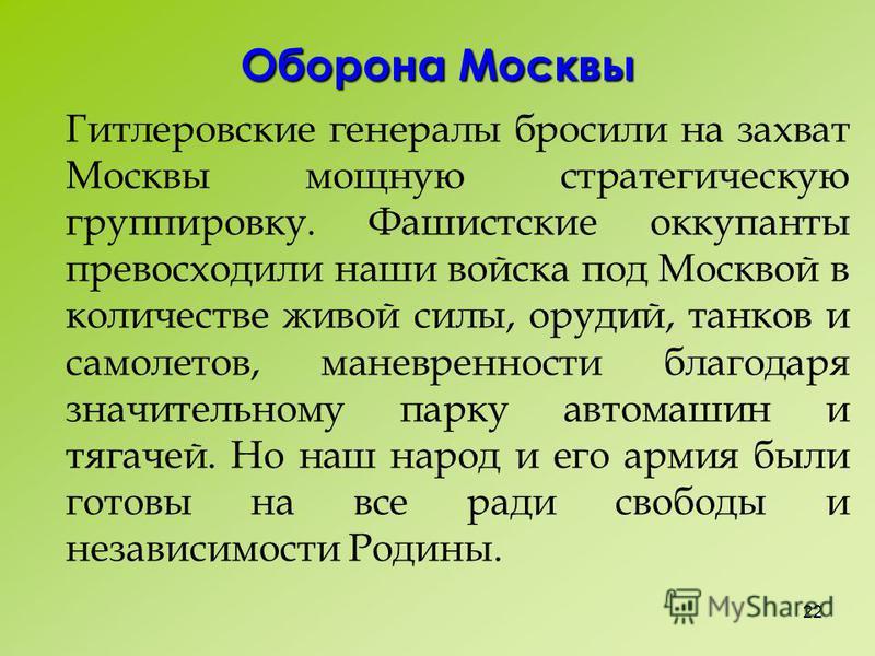 Оборонительные операции советских войск в Битве под Москвой 30 сентября – 4 декабря 1941 г. Орловско-Брянская операция – 30 сентября – 23 октября 1941 года Вяземская операция «Вяземский котёл» - 2 - 13 октября 1941 года Можайско-Малоярославецкая опер