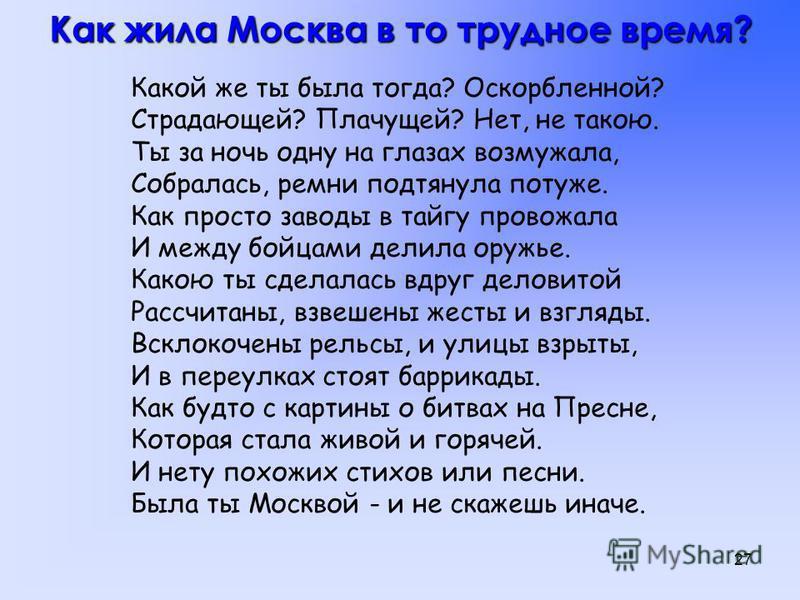 Оборона Москвы А теперь мы посмотрим отрывок из фильма «Битва за Москву», как 2-ая танковая армия Гудериана проводила наступление. Каковы ваши впечатления от просмотренного отрывка? 26
