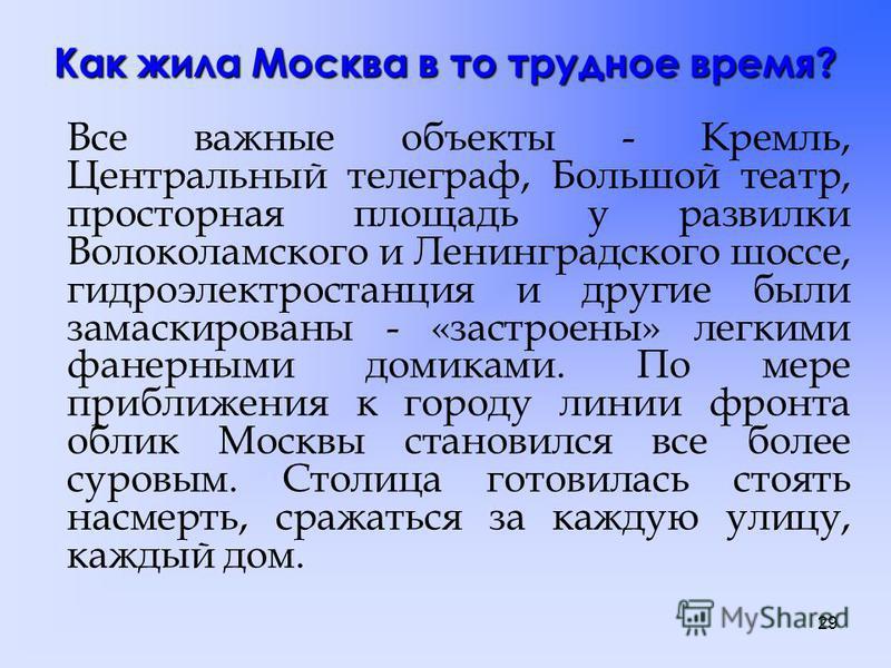 Как жила Москва в то трудное время? И те, кто родился на улицах этих И здесь, на глазах у Москвы подрастали, О ком говорили вчера, как о детях, Сегодня твоими солдатами стали. Они не могли допустить, чтоб чужая Железная спесь их судьбу затоптала. А т