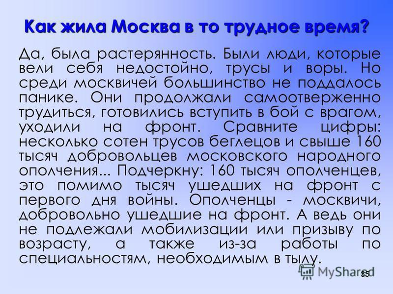 Как жила Москва в то трудное время? «Безвластие было в Москве. Все раздавали, я прекрасно помню, как у магазина с мешками бежали взрослые, подростки оглядывались, но никто за ними не гнался.... Просто раздавали населению рис, муку, сахар. А войска ух