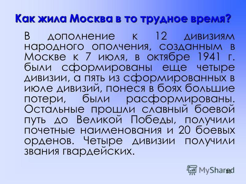 Как жила Москва в то трудное время? Да, была растерянность. Были люди, которые вели себя недостойно, трусы и воры. Но среди москвичей большинство не поддалось панике. Они продолжали самоотверженно трудиться, готовились вступить в бой с врагом, уходил