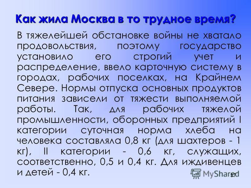Как жила Москва в то трудное время? В дополнение к 12 дивизиям народного ополчения, созданным в Москве к 7 июля, в октябре 1941 г. были сформированы еще четыре дивизии, а пять из сформированных в июле дивизий, понеся в боях большие потери, были расфо