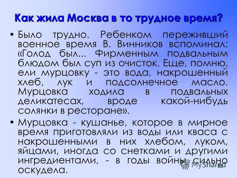 Как жила Москва в то трудное время? По карточкам жители городов получали и набор других продуктов. В декабре 1941 г. в Москве на месяц выдавали рабочим и служащим, соответственно, мяса 2,2 и 1,2 кг, сахара и кондитерских изделии 0,9 и 0,5 кг, масла 0