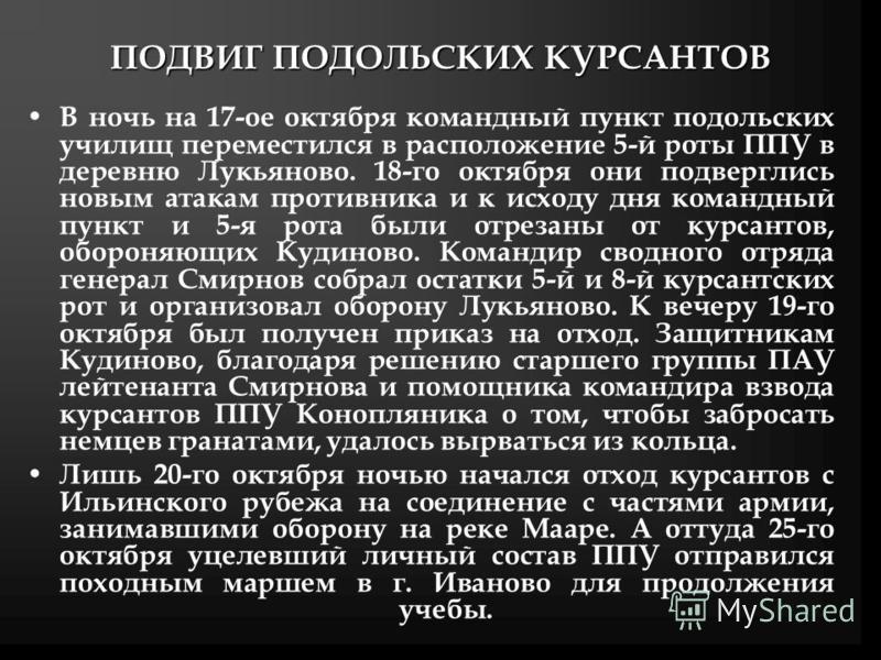 А в это время на всех фронтах продолжались сражения. Герои этого сражения навечно останутся в истории России яркими примерами преданности нашему Отечеству, мужества и отваги. Вспомним некоторых из них. 40