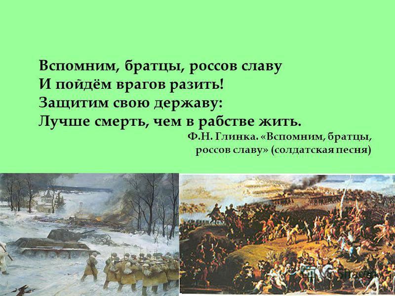 Москву освобождали от интервентов в 1609 – 1612 гг. (Первое и второе ополчение). У стен Москвы решалась судьба нашей Родины в двух отечественных войнах – в 1812 г. и в великой битве с фашизмом. Армии двух великих захватчиков-диктаторов Наполеона и Ги