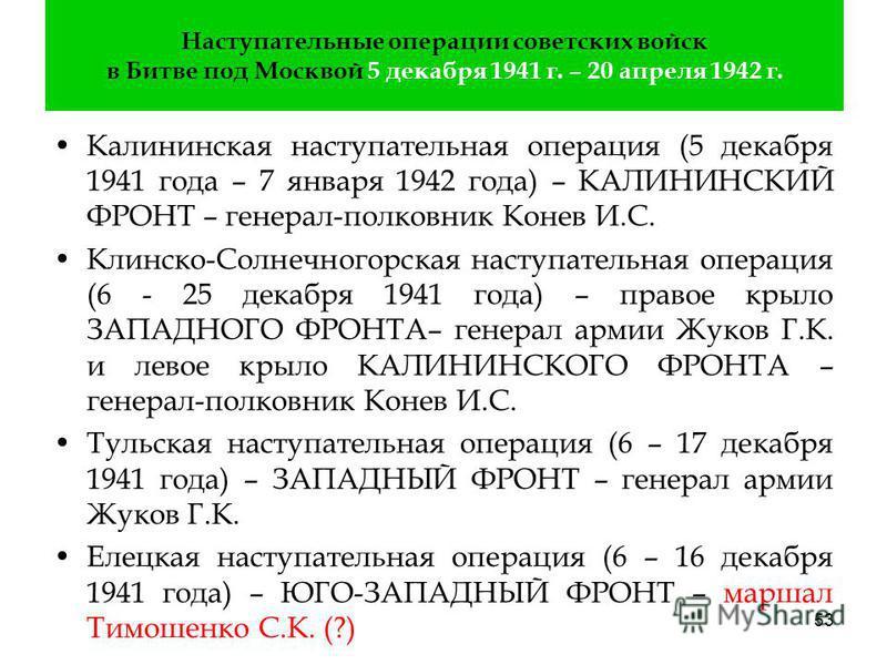 И вот 5 декабря 1941 года началось контрнаступление советских войск под Москвой. Сегодня мы познакомимся лишь с названиями основных направлений наступления советских войск и итогами битвы. 52