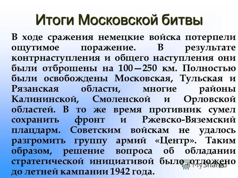 Наступательные операции советских войск в Битве под Москвой 5 декабря 1941 г. – 20 апреля 1942 г. Нарофоминско-Боровская операция (16 декабря 1941 года – 4 января 1942 года) Калужская операция (17 декабря 1941 года – 6 января 1942 года) – левое крыло
