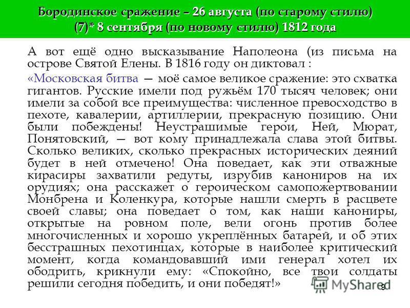 Бородинское сражение – 26 августа (по старому стилю) (7)* 8 сентября (по новому стилю) 1812 года ВОПРОСЫ ДЛЯ ОБСУЖДЕНИЯ: 1. Поясните высказывание Наполеона Бонапарта. 2. Поясните высказывание Кутузова М.И. 3. Почему Кутузов М.И. называет Бородинское