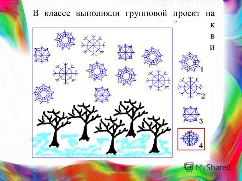 В классе выполняли групповой проект на компьютере, в котором каждый ученик придумал и нарисовал свою снежинку в графическом редакторе. Затем эти снежинки учитель разместил на общем рисунке. Какой снежинки нет на картинке?