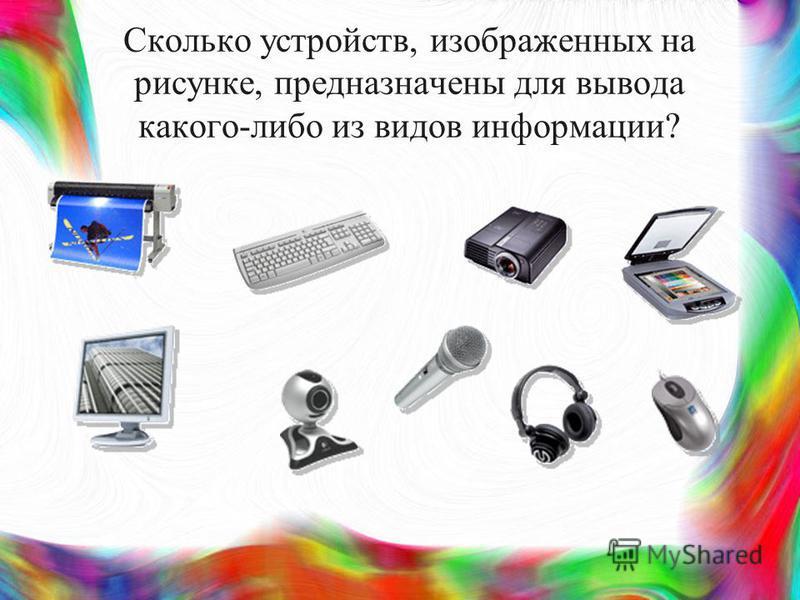 Сколько устройств, изображенных на рисунке, предназначены для вывода какого-либо из видов информации?