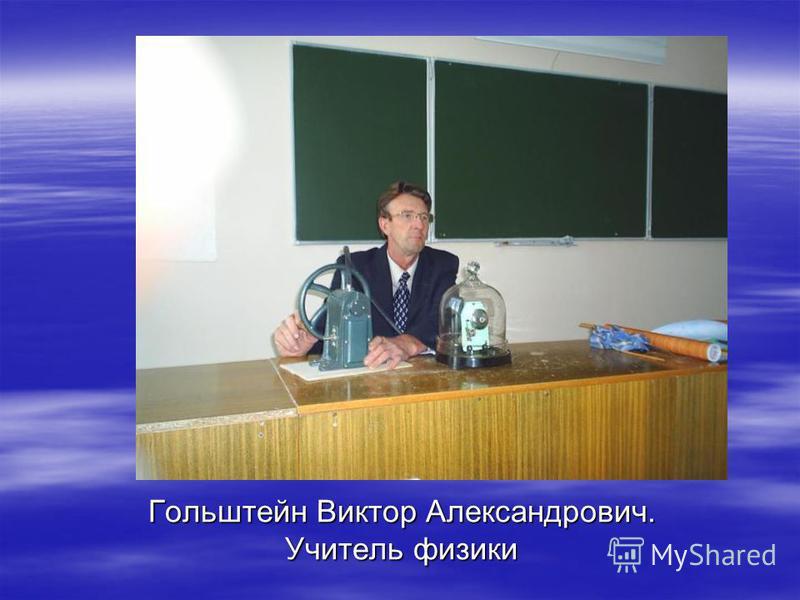 Гольштейн Виктор Александрович. Учитель физики