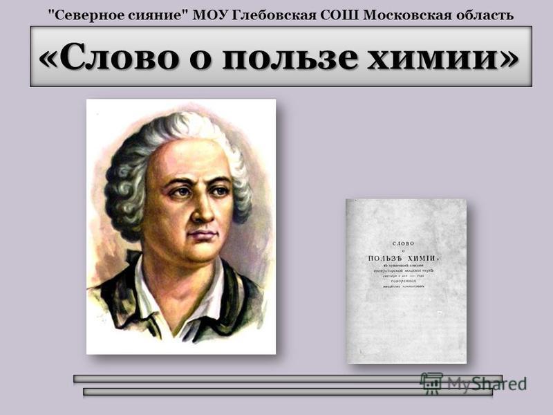 «Слово о пользе химии» Северное сияние МОУ Глебовская СОШ Московская область