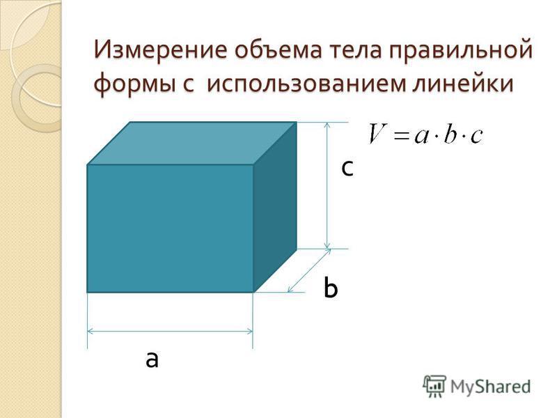 Измерение объема тела правильной формы с использованием линейки а b с