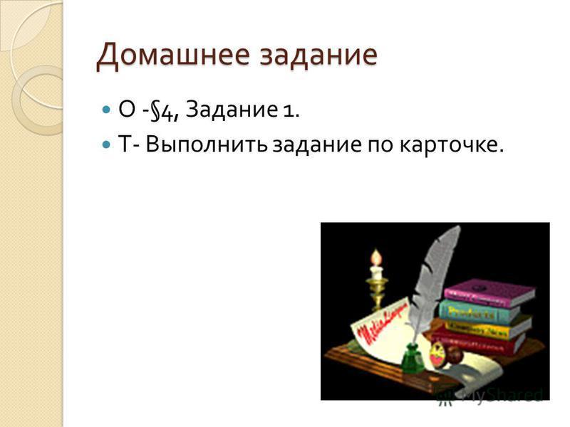 Домашнее задание О -§4, Задание 1. Т - Выполнить задание по карточке.