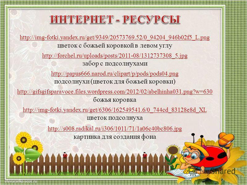 http://img-fotki.yandex.ru/get/9349/20573769.52/0_94204_946b02f5_L.png цветок с божьей коровкой в левом углу http://forchel.ru/uploads/posts/2011-08/1312737308_5. jpg забор с подсолнухами http://papus666.narod.ru/clipart/p/pods/pods04. png подсолнухи