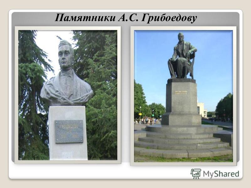Памятники А.С. Грибоедову
