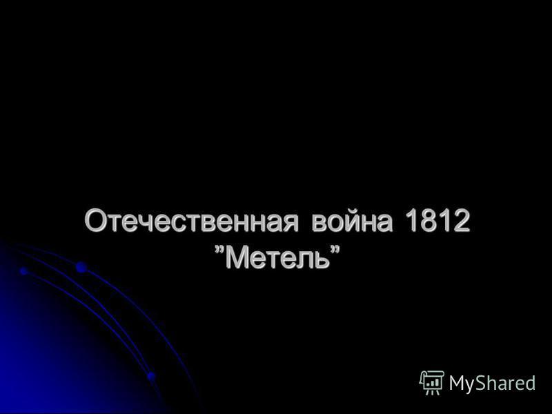 Отечественная война 1812Метель