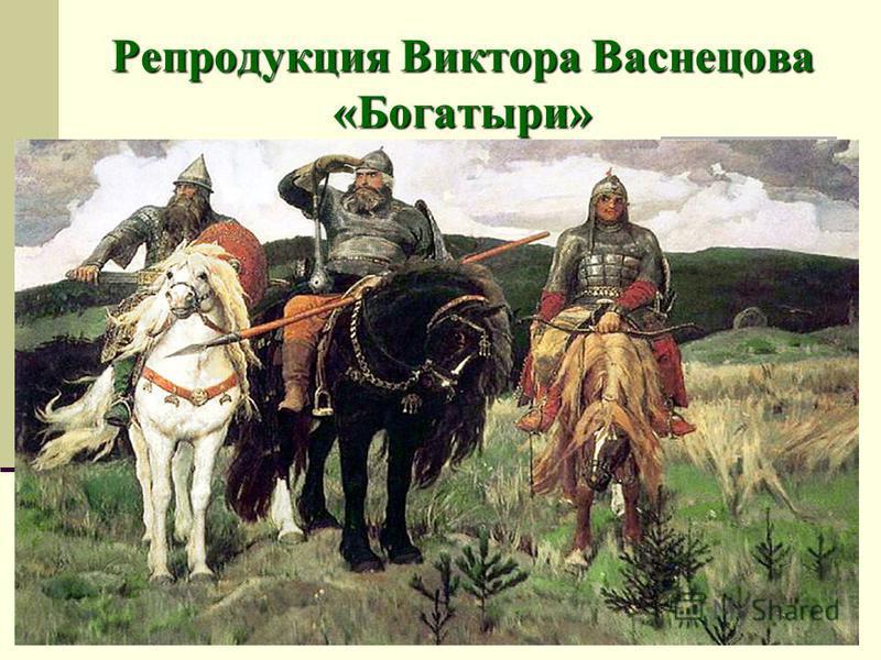 Репродукция Виктора Васнецова «Богатыри»
