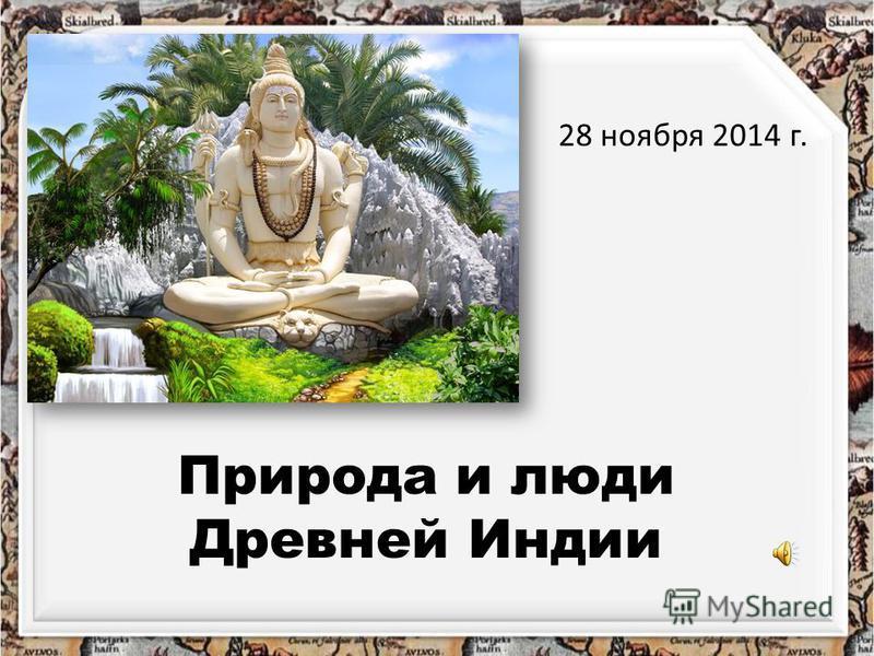 Природа и люди Древней Индии 28 ноября 2014 г.