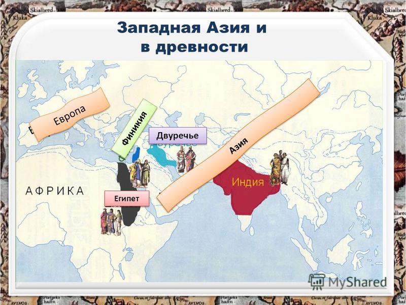 Европа Египет Финикия Двуречье Азия Западная Азия и в древности