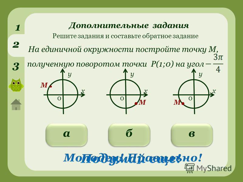 1 2 3 Решите задания и составьте обратное задание Дополнительные задания бва На единичной окружности постройте точку М, полученную поворотом точки Р(1;0) на угол у х 0 у х 0 у х 0 М.М..М.М М.