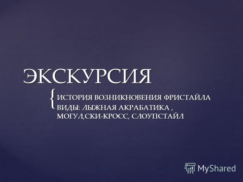 { ЭКСКУРСИЯ ИСТОРИЯ ВОЗНИКНОВЕНИЯ ФРИСТАЙЛА ВИДЫ: ЛЫЖНАЯ АКРАБАТИКА, МОГУЛ,СКИ-КРОСС, СЛОУПСТАЙЛ