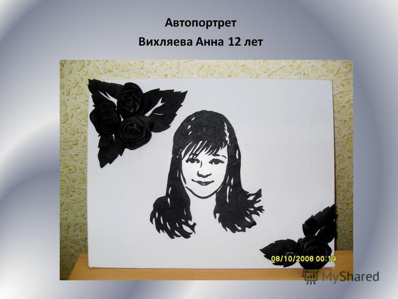 Автопортрет Вихляева Анна 12 лет