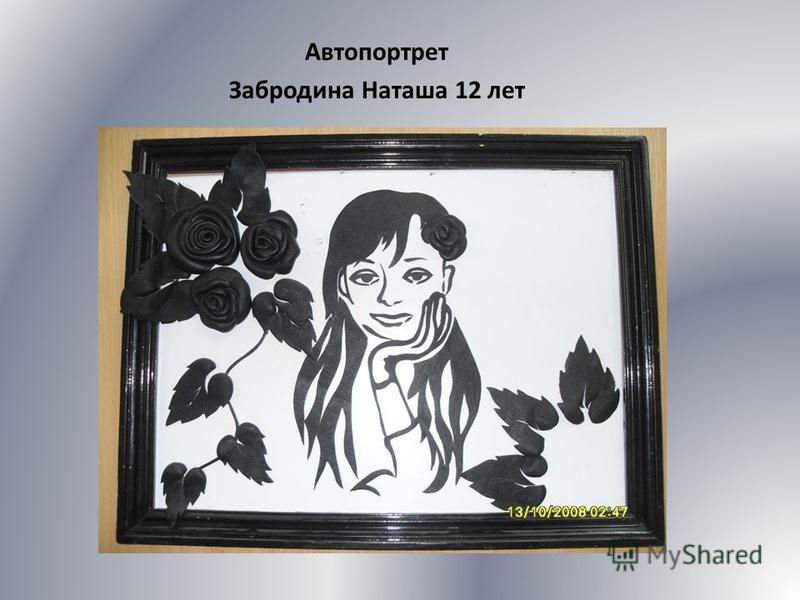 Автопортрет Забродина Наташа 12 лет