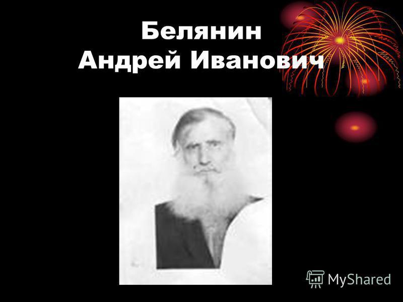 Белянин Андрей Иванович