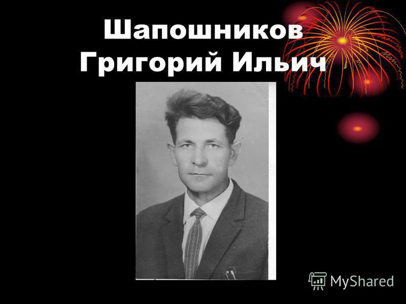 Шапошников Григорий Ильич