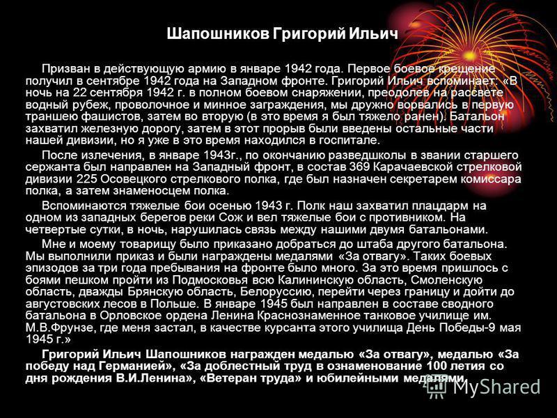 Призван в действующую армию в январе 1942 года. Первое боевое крещение получил в сентябре 1942 года на Западном фронте. Григорий Ильич вспоминает: «В ночь на 22 сентября 1942 г. в полном боевом снаряжении, преодолев на рассвете водный рубеж, проволоч