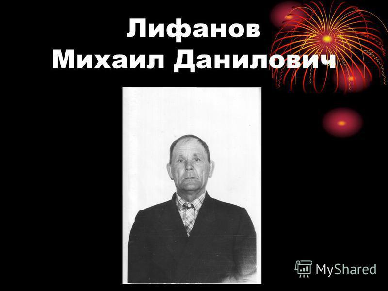 Лифанов Михаил Данилович