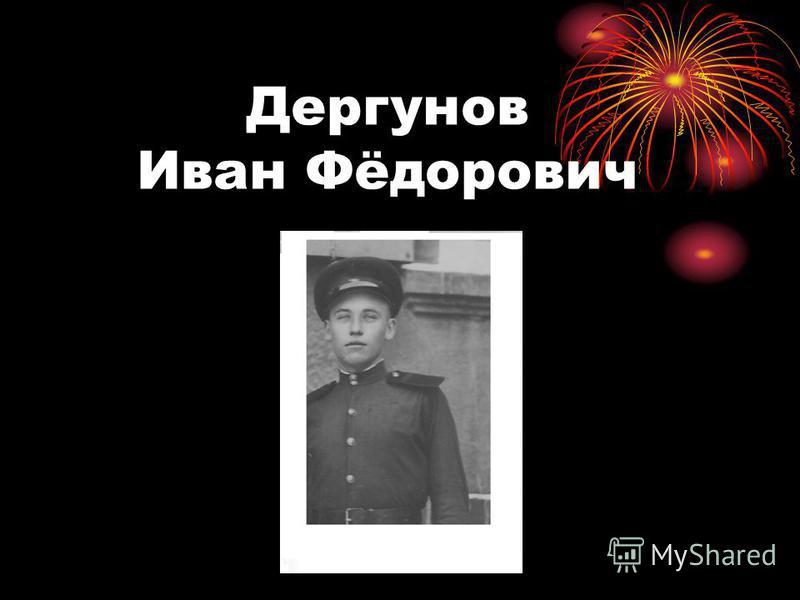 Дергунов Иван Фёдорович