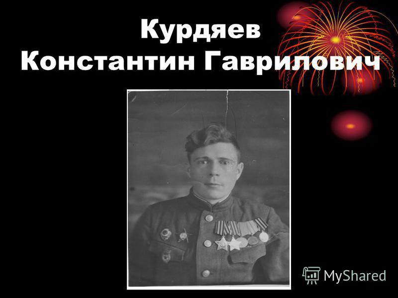 Курдяев Константин Гаврилович