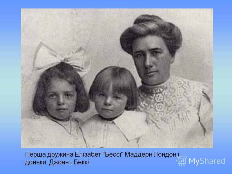 Перша дружина Елізабет Бессі Маддерн Лондон і доньки: Джоан і Беккі