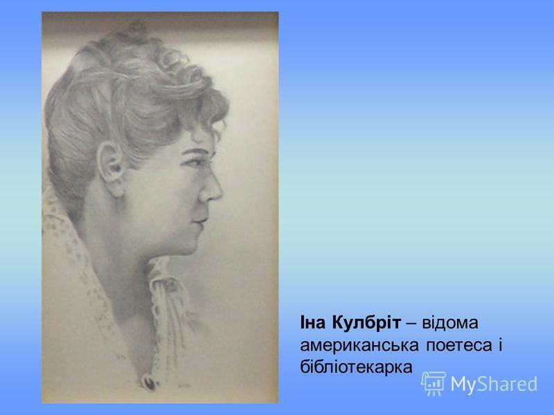 Іна Кулбріт – відома американська поетеса і бібліотекарка