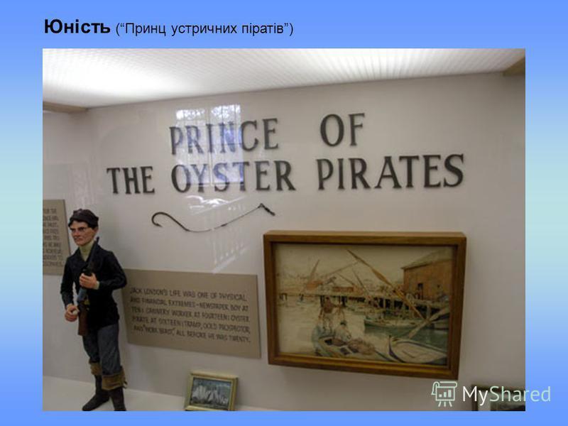 Юність (Принц устричних піратів)
