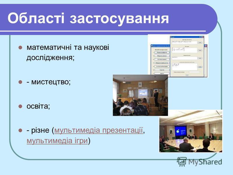 математичні та наукові дослідження; - мистецтво; освіта; - різне (мультимедіа презентації, мультимедіа ігри)мультимедіа презентації мультимедіа ігри Області застосування