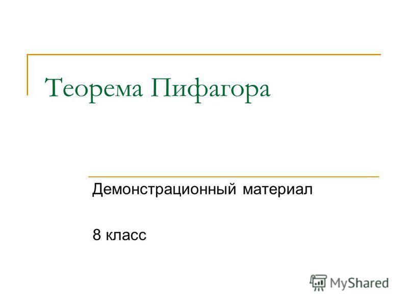 Теорема Пифагора Демонстрационный материал 8 класс
