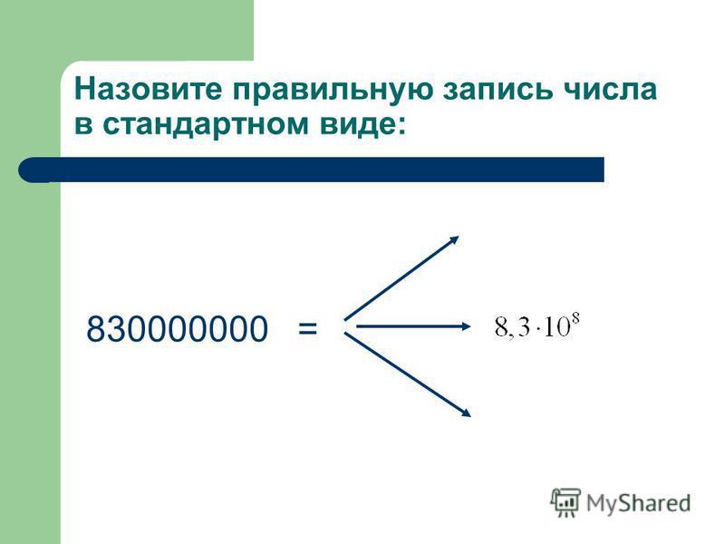 Назовите правильную запись числа в стандартном виде: 830000000 =